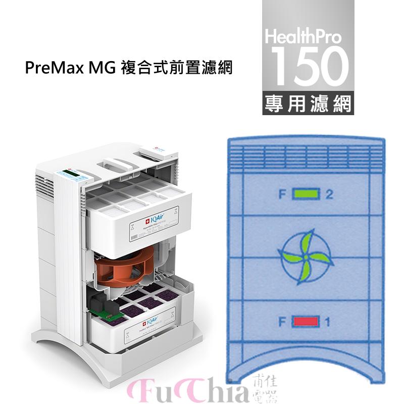 IQAir PreMax MG 複合式前置濾網 HealthPro 150適用