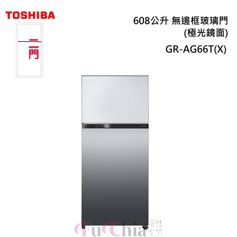 TOSHIBA GR-AG66T(X) 極光鏡面門 608L