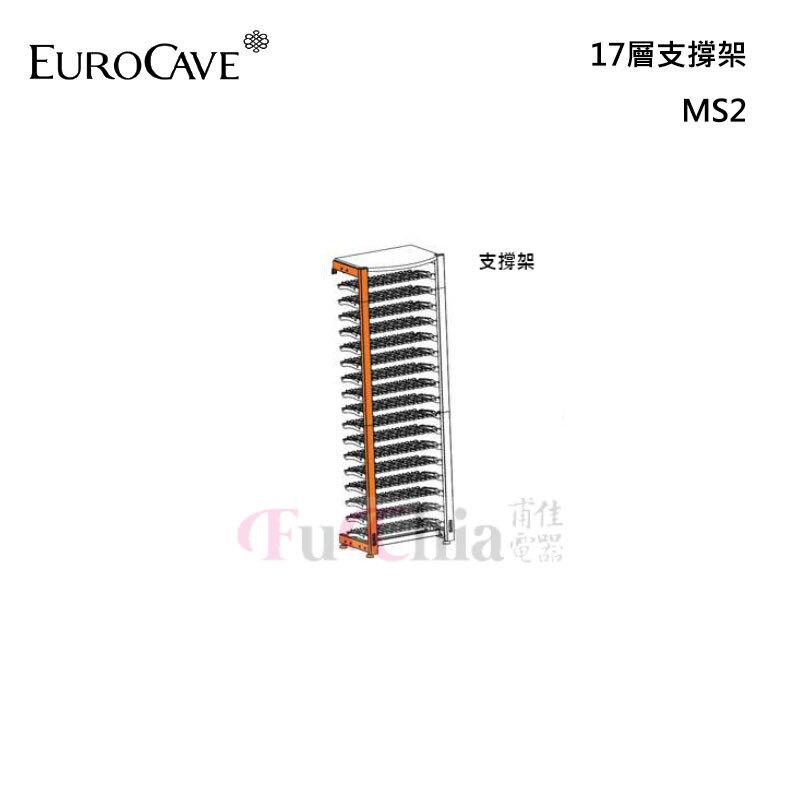EuroCave MS2 17層支撐架 Modulosteel 鋼製酒架