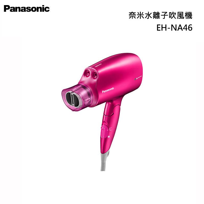 Panasonic EH-NA46 奈米水離子 吹風機 奈米水離子