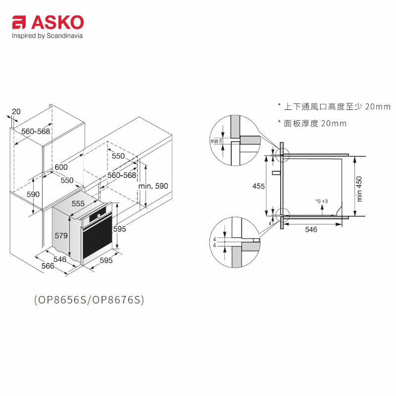 ASKO OP8676S 嵌入式烤箱 73L 觸控式
