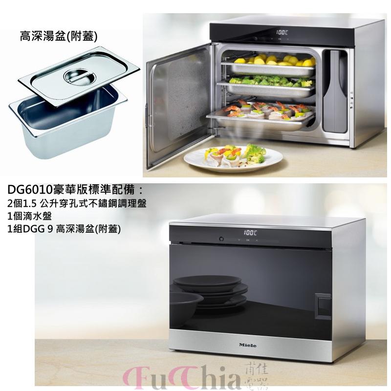 Miele DG6010S 獨立式蒸爐 豪華版