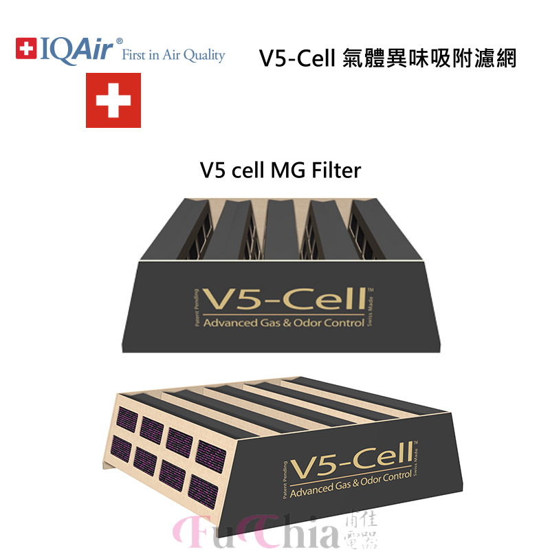 IQAir V5 cell MG Filter 氣體異味吸附濾網 HealthPro 250專用