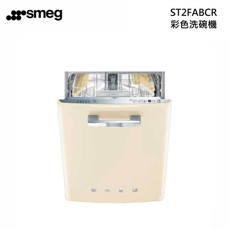 smeg ST2FABCR 彩色洗碗機 嵌入式 220V