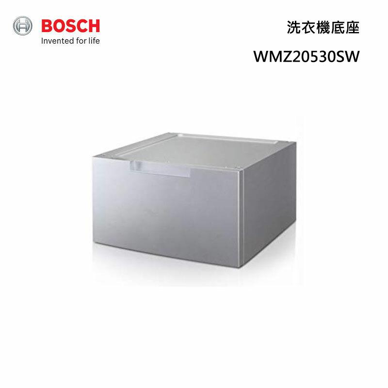 BOSCH WMZ20530SW 洗衣機底座 專用抽屜底座