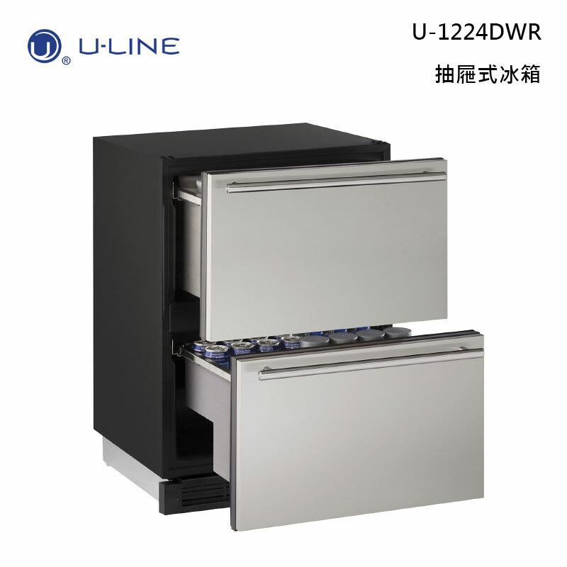 U-LINE U-1224DWRS 抽屜式冰箱 150L