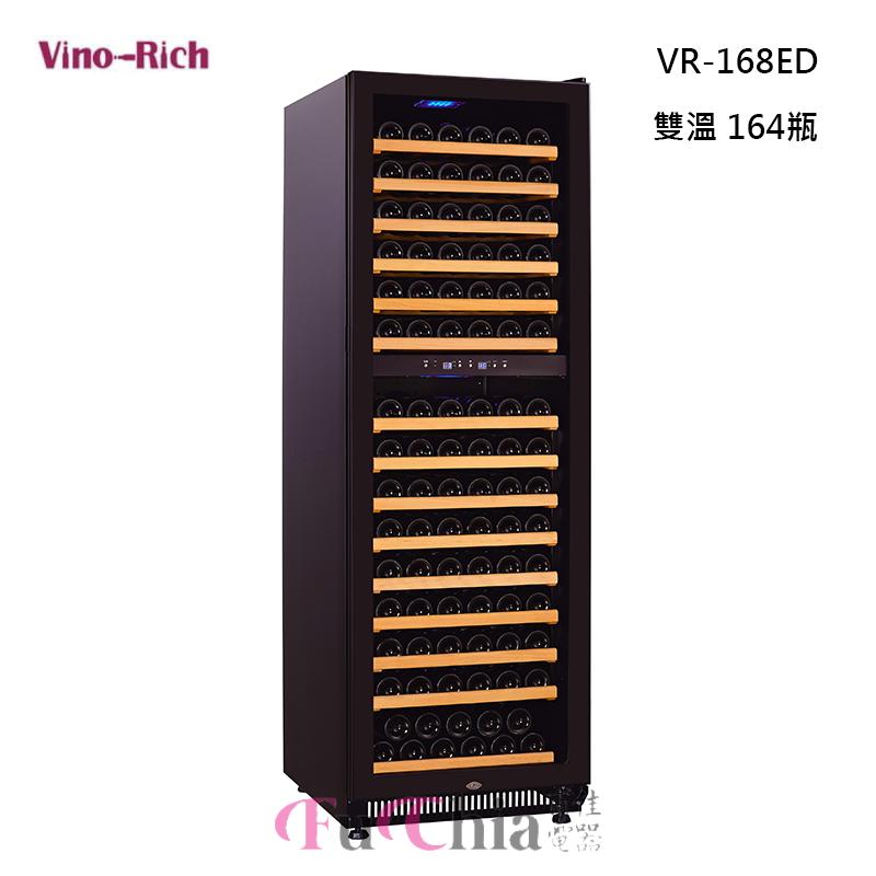 Vino-Rich VR-168ED 獨立式 酒櫃 雙溫 164瓶