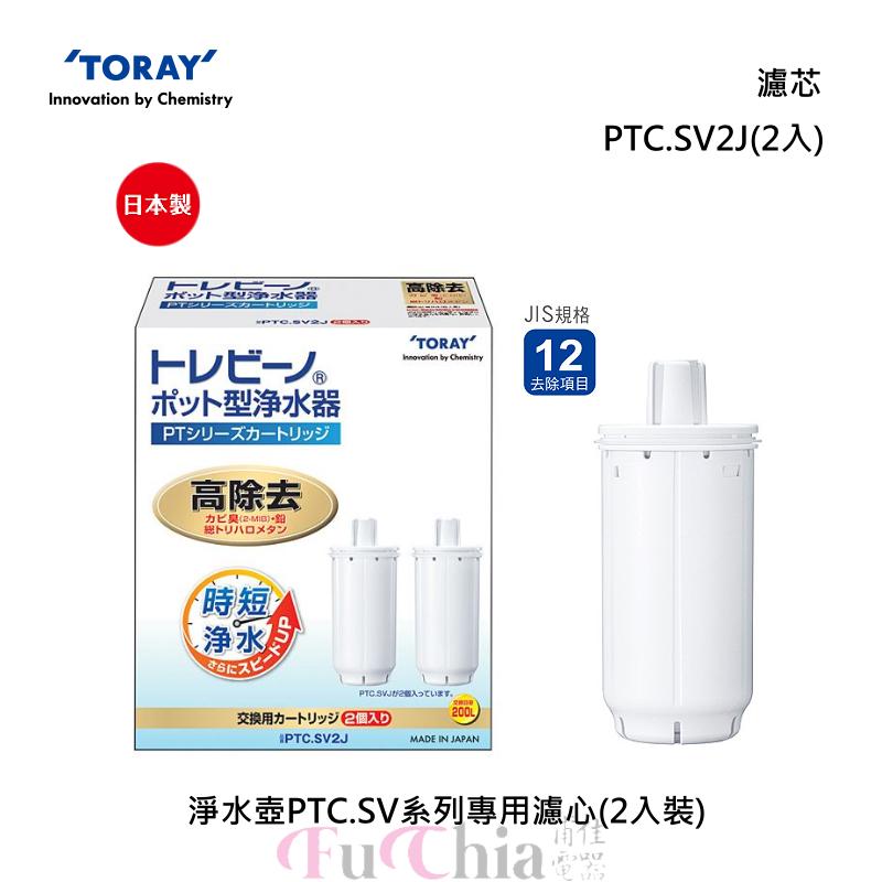 TORAY PTC.SV2J 淨水壺PT系列專用 濾芯(2入)