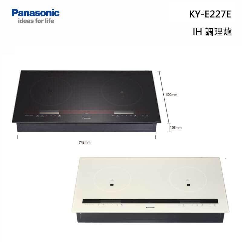 Panasonic KY-E227E IH調理爐 雙口感應爐 旗艦款
