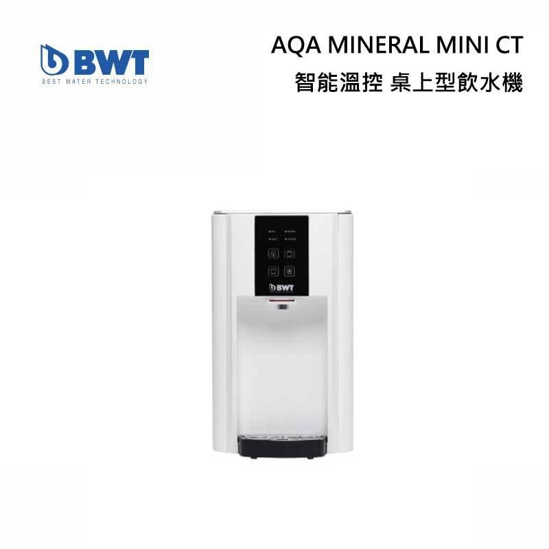 BWT AQA MINERAL MINI CT 桌上型飲水機 冰溫熱