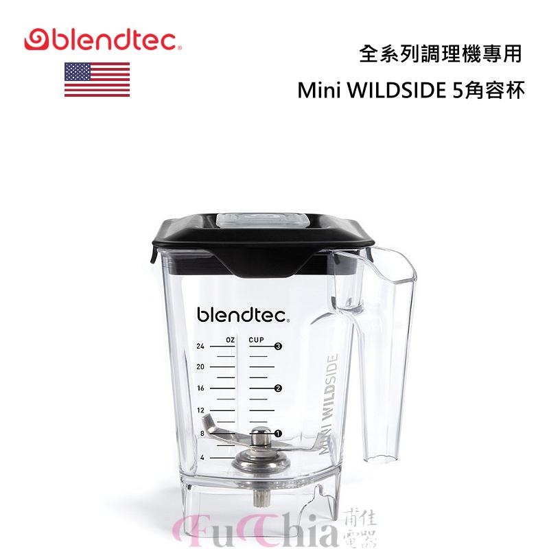 Blendtec Mini WILDSIDE+ 迷你5角容杯 36oz (1L)