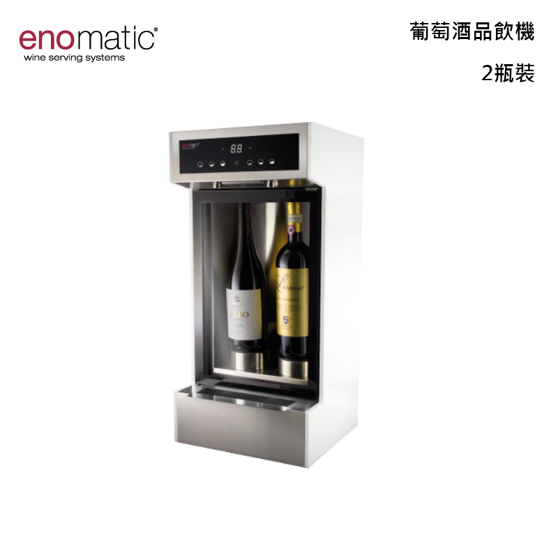 enomatic ENOONE 葡萄酒品飲機 2瓶 紅酒單杯機