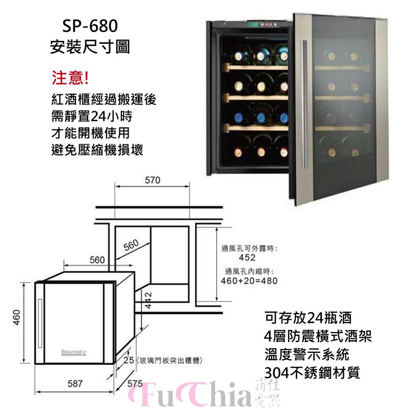 Baumatic SP-680 嵌櫃式 單溫酒櫃 24瓶