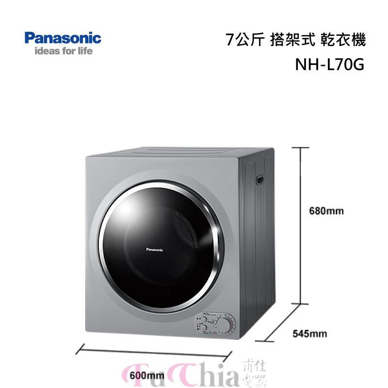 Panasonic NH-L70G 乾衣機 7公斤 架上型