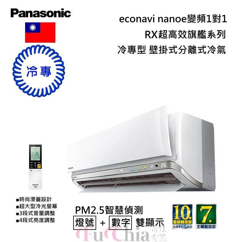 Panasonic RX 超高效旗艦系列 冷專 變頻 壁掛 分離式冷氣 1對1