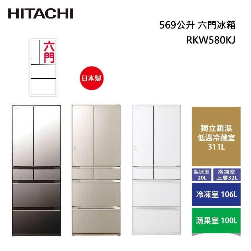 HITACHI RKW580KJ 日本原裝 六門冰箱 (琉璃) 569L 魔術溫控