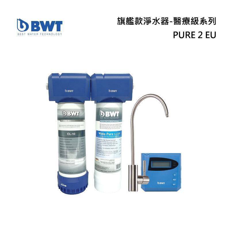 BWT PURE 2 EU 旗艦款淨水器- 0.02醫療級系列 二道式