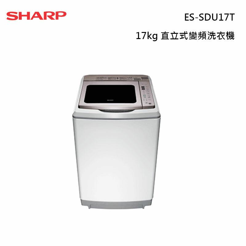 SHARP ES-SDU17T 超震波變頻洗衣機 17kg