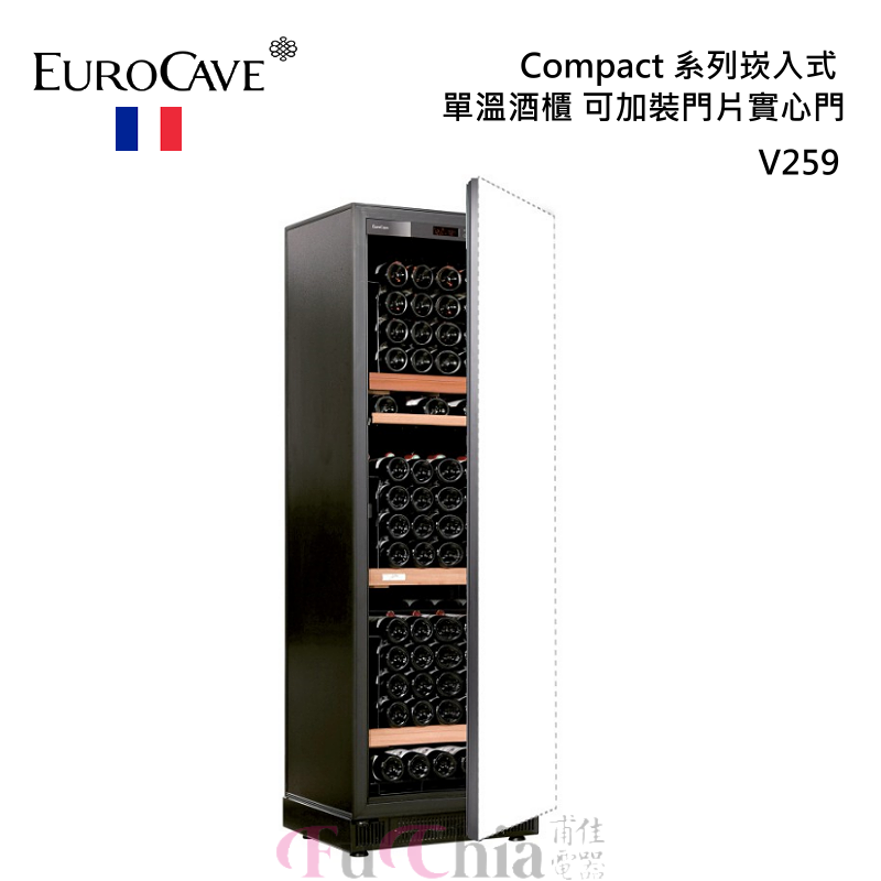 EuroCave Compact V259 可加裝門片實心門 單溫 嵌入式酒櫃 164瓶