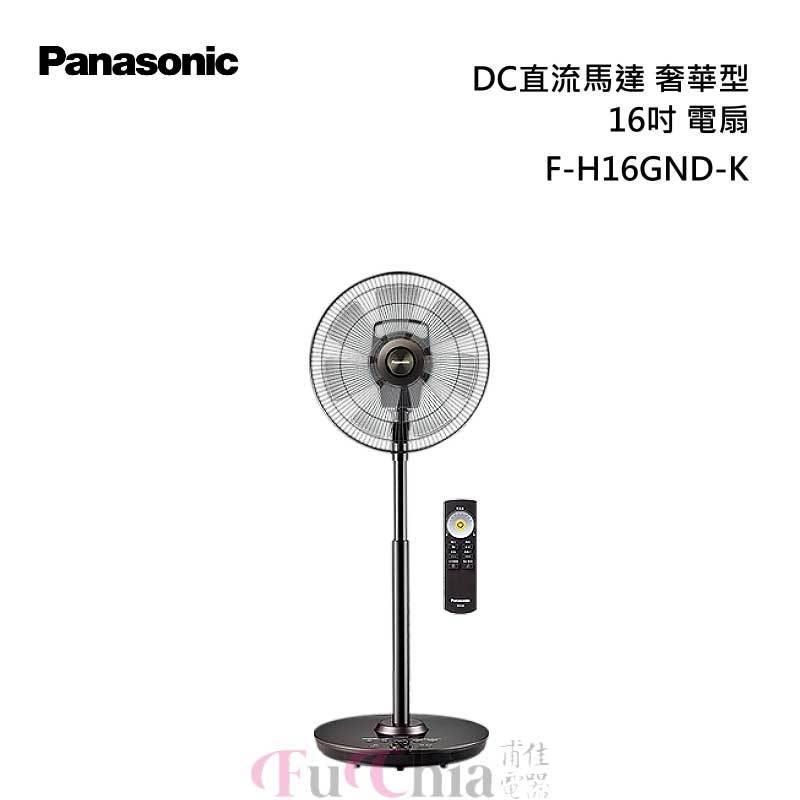 Panasonic F-H16GND-K 16吋 立扇 DC節能H系列奢華型
