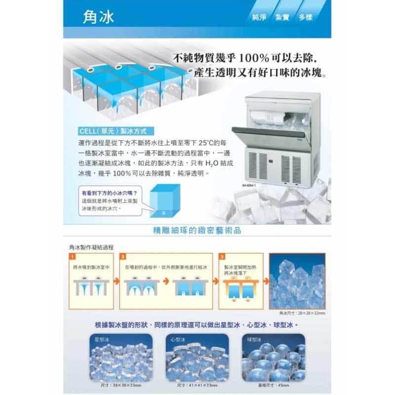 HOSHIZAKI IM-55M-1 角冰 製冰機 製冰能力 58/51kg