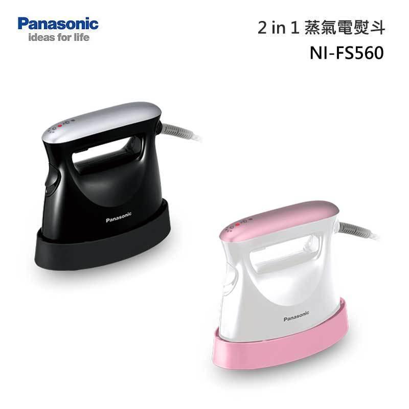 Panasonic NI-FS560 2 in 1 蒸氣電熨斗 50ml水箱