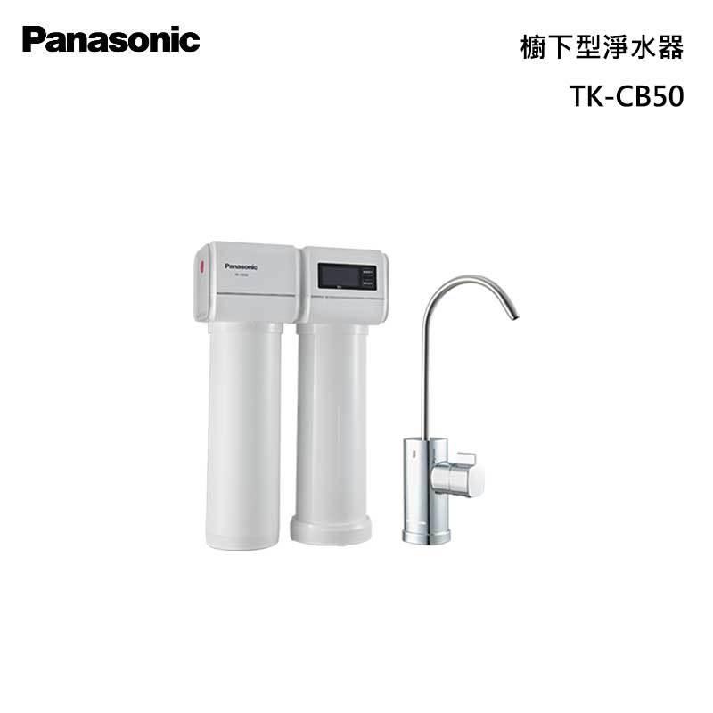 Panasonic TK-CB50 櫥下型淨水器 2道