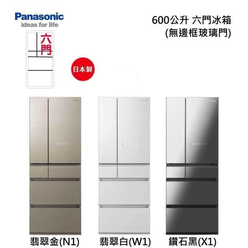 Panasonic NR-F607HX 六門冰箱(無框玻璃) 600L