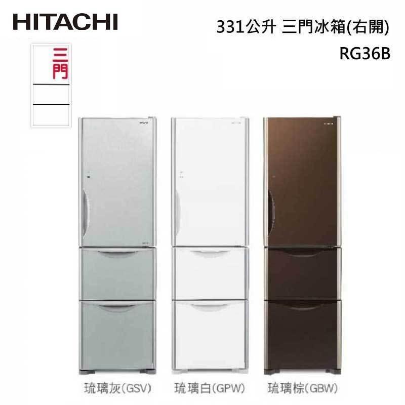 HITACHI RG36B 三門冰箱 331L