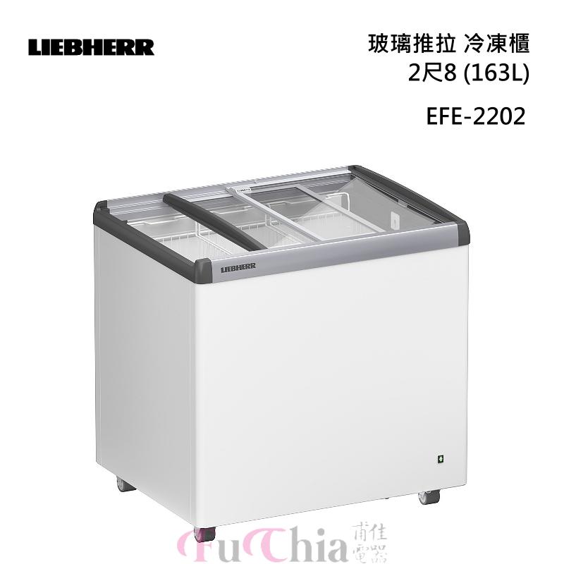 LIEBHERR EFE-2202 玻璃推拉 2尺8(163L) 冷凍櫃