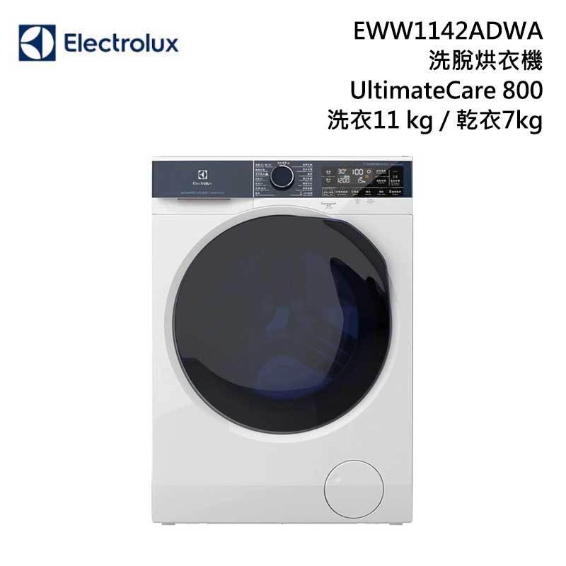 Electrolux EWW1142ADWA UltimateCare 800 洗脫烘衣機 洗衣11kg 乾衣7kg
