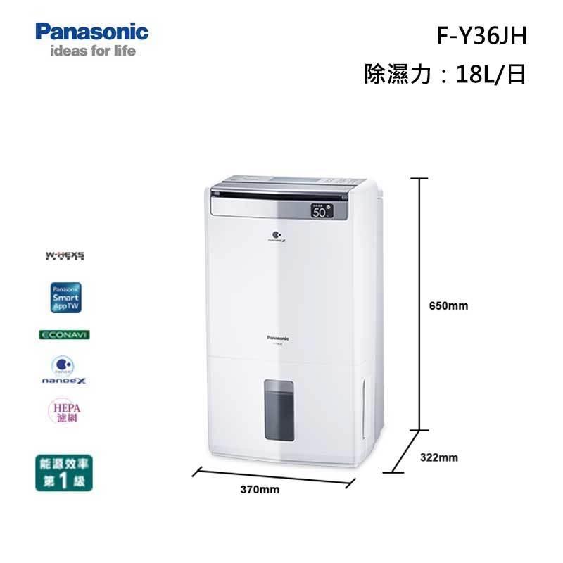 Panasonic F-Y36JH 除濕清淨型 除濕機 除濕力 18L/日