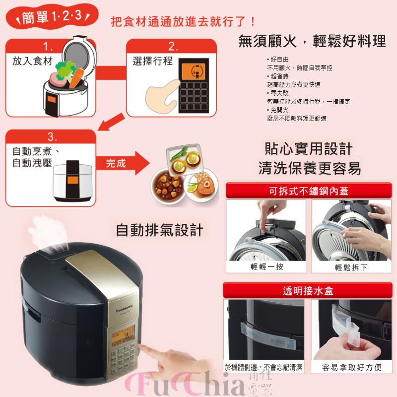 Panasonic SR-PG601 電氣壓力鍋 6L容量