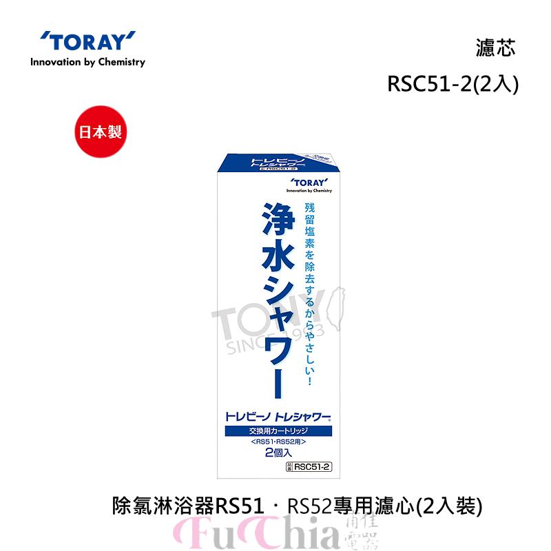 TORAY RSC51-2 除氯淋浴器專用 濾芯(2入)