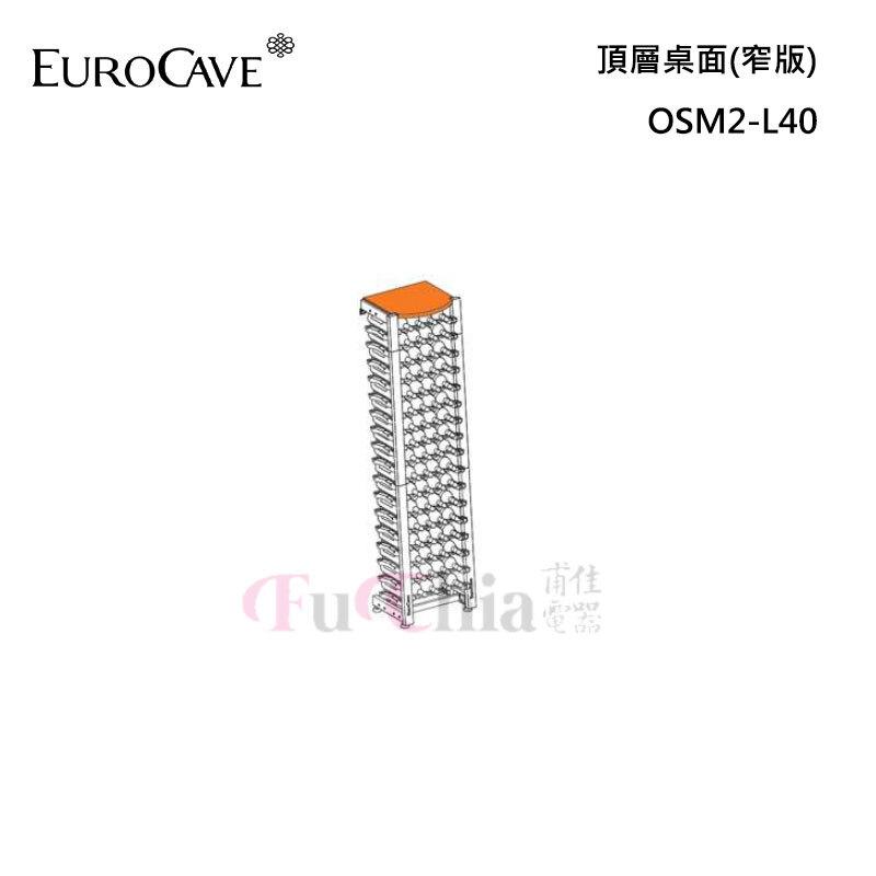 EuroCave OMS2-L40 頂層桌面(窄版) Modulosteel 鋼製酒架