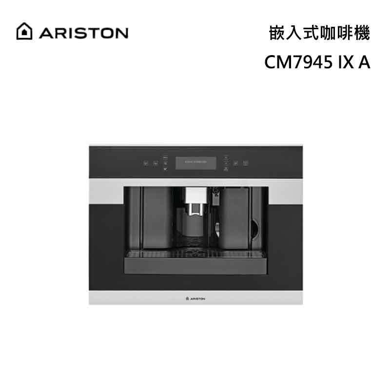 ARISTON CM7945 IX A 嵌入式咖啡機 220V 全自動咖啡機