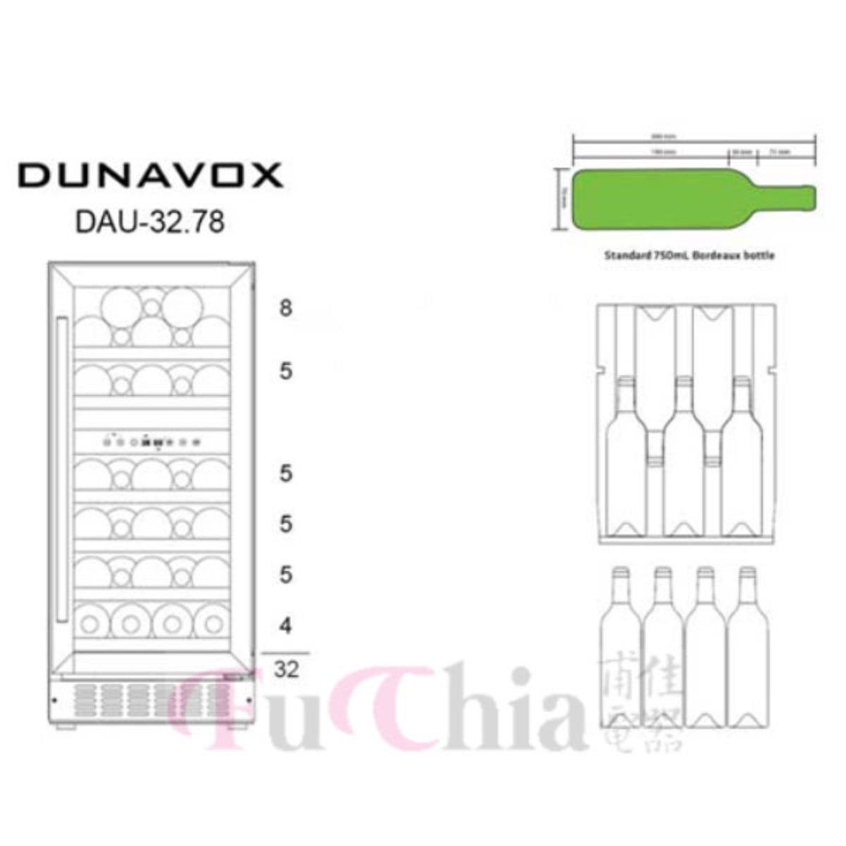 Dunavox DAU-32.78DB.TW 嵌入式 雙溫酒櫃 32瓶
