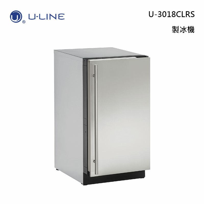 U-LINE U-3018 CLRS 製冰機 18吋