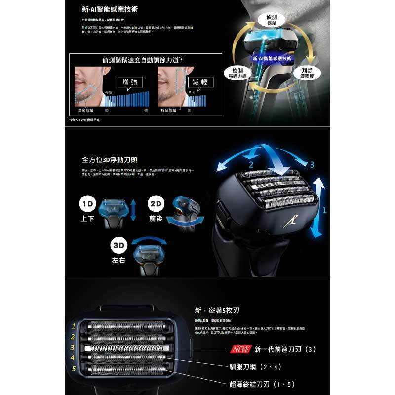 Panasonic ES-LV67 電動刮鬍刀 新密著五枚刃