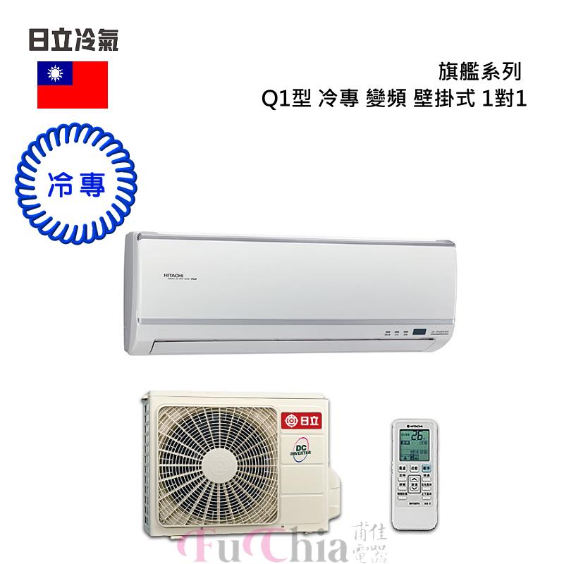 HITACHI 旗艦系列 Q1型 冷專 變頻 壁掛分離式冷氣 1對1