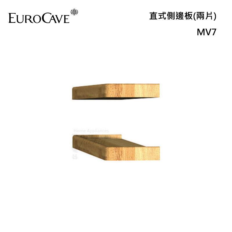 EuroCave MV7 直式側邊板(兩片) Modulotheque 橡木儲酒架