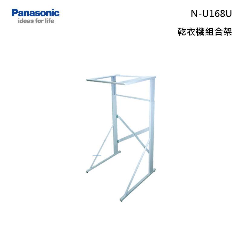 Panasonic N-U168U 乾衣機組合架 架上型乾衣機專用