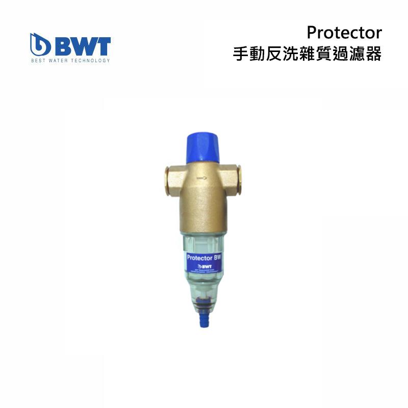 BWT Protector 手動反洗雜質過濾器 沙濾濾網