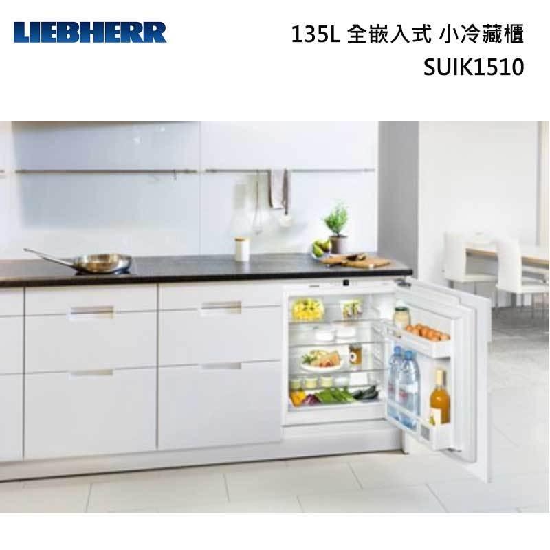 LIEBHERR SUIK1510 全嵌入式 小冷藏櫃 135L (220V)