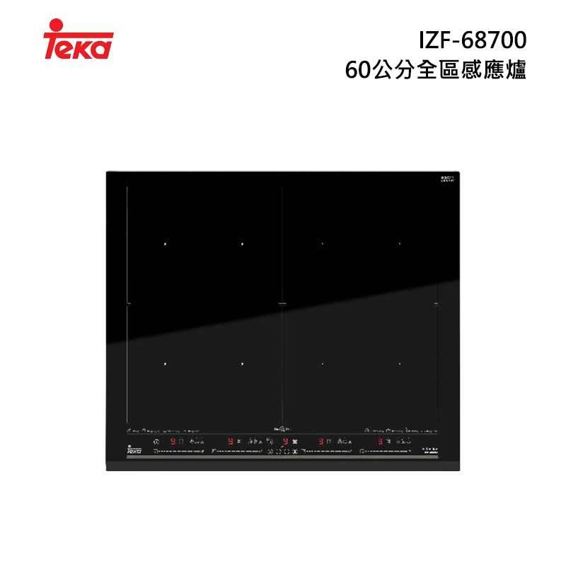 teka IZF-68700 全區感應爐 60公分