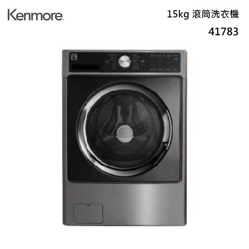 Kenmore 41783 滾筒洗衣機 15kg