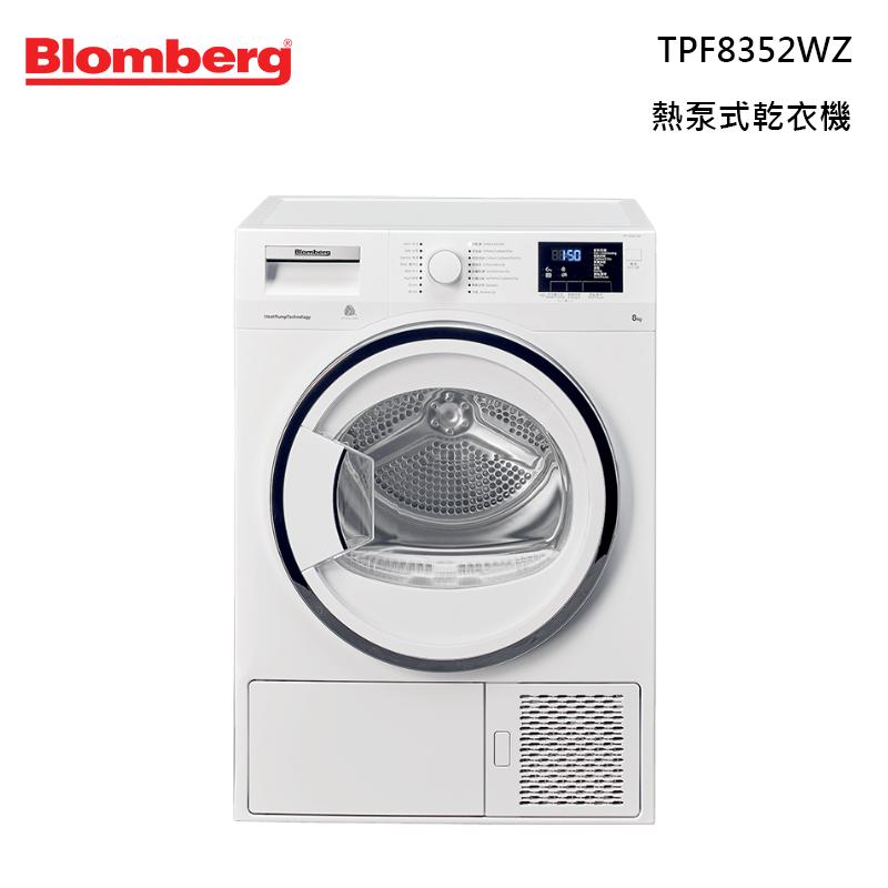 【甫佳電器】- Blomberg 勃朗格 熱泵 乾衣機 TPF8352WZ