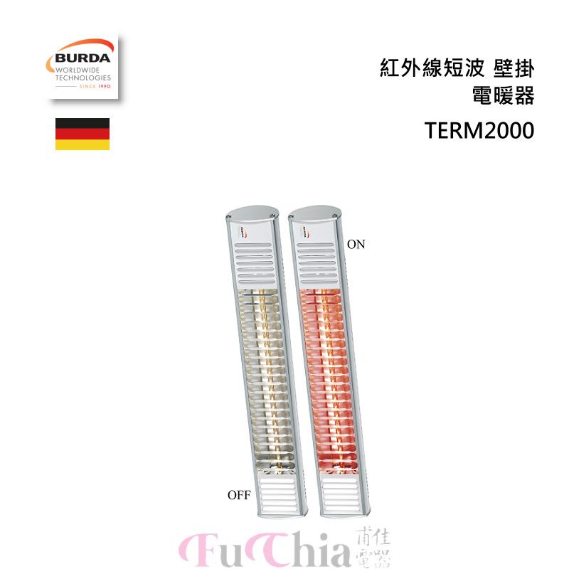 BURDA TERM2000 紅外線短波 電暖器 220V 電暖燈