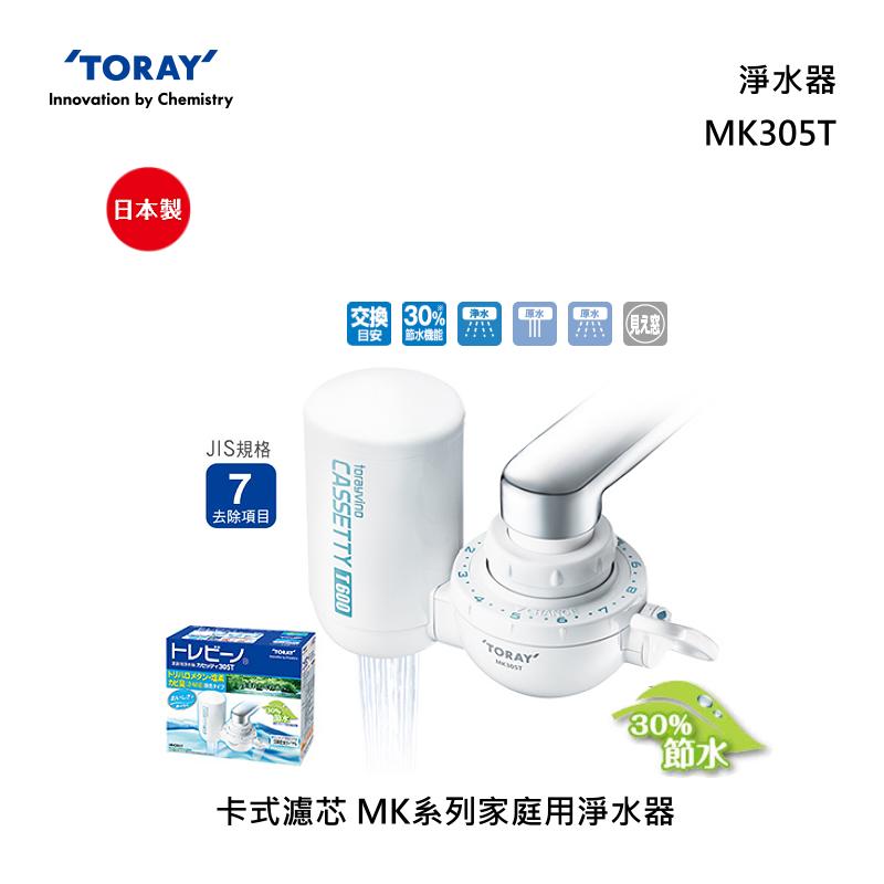TORAY MK305T 迷你型生飲 淨水器 龍頭型 中空絲膜