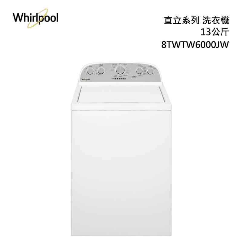 Whirlpool 8TWTW6000JW 直立式洗衣機 13kg (短棒)